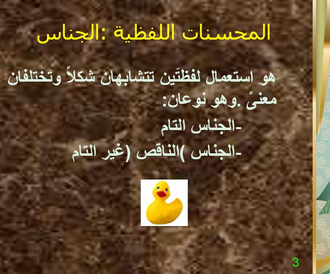 اللغة العربية بوربوينت الجناس للصف الحادي عشر Food Breakfast