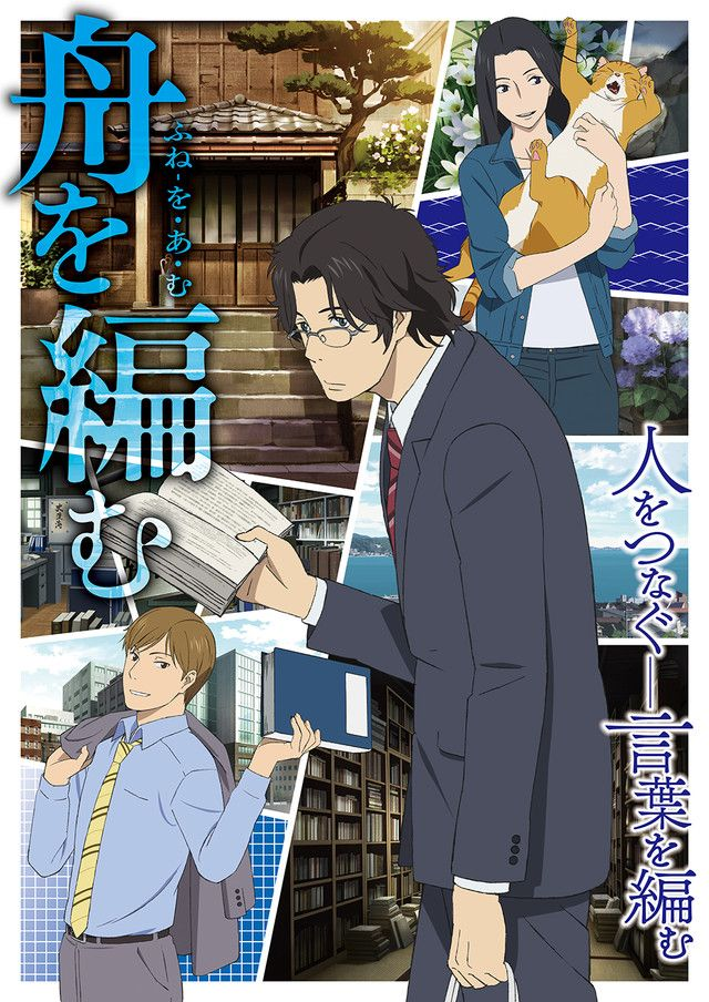 アニメ「舟を編む」キャスト発表 2016 anime, Anime dvd, Anime