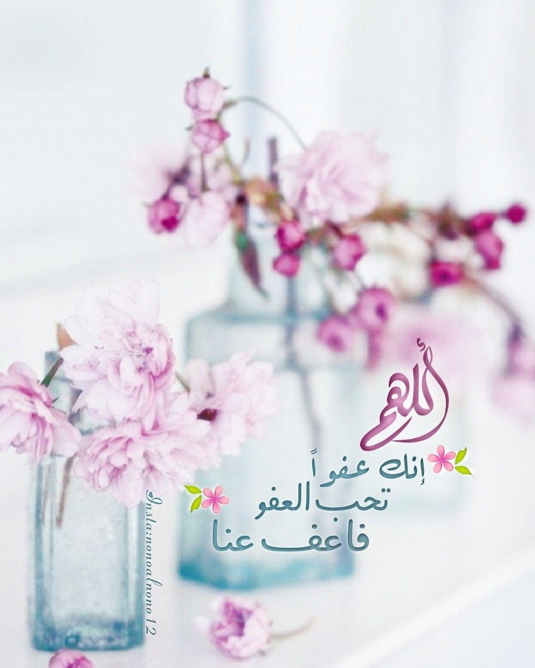 دعاء في العشر الاواخر من رمضان Islamic Pictures Friday Messages Ramadan