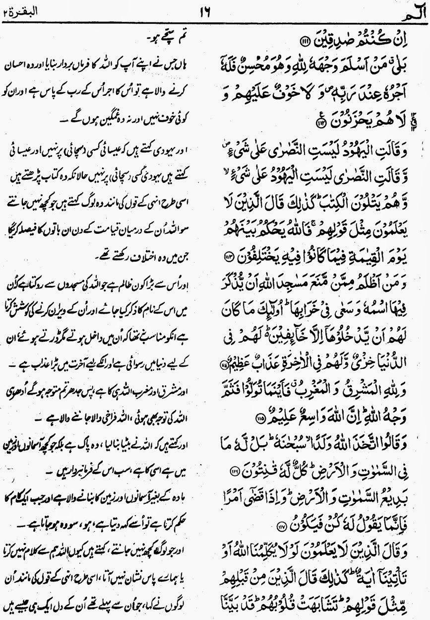 Pin by AL-Syed Quran Academy on Para 1 | Quran pak, Quran, Diagram