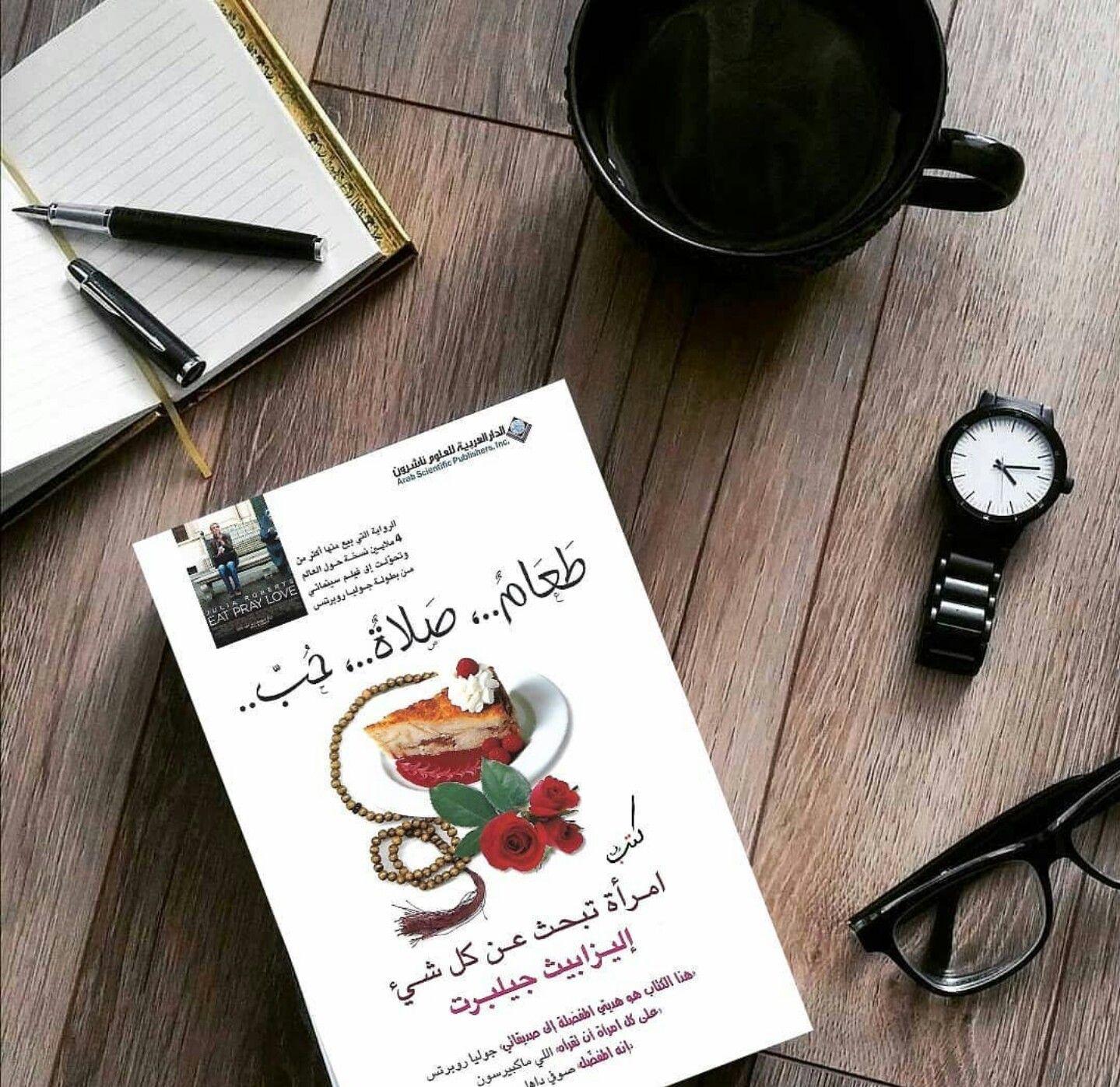 إليزابيث في العقد الثالث من عمرها تسكن في منزل فاخر مع زوج محب يريد ان ينشئ عائلة ولكن هذا المشروع ليس من ضمن أولوياتها Book Qoutes Film Books Arabic Books