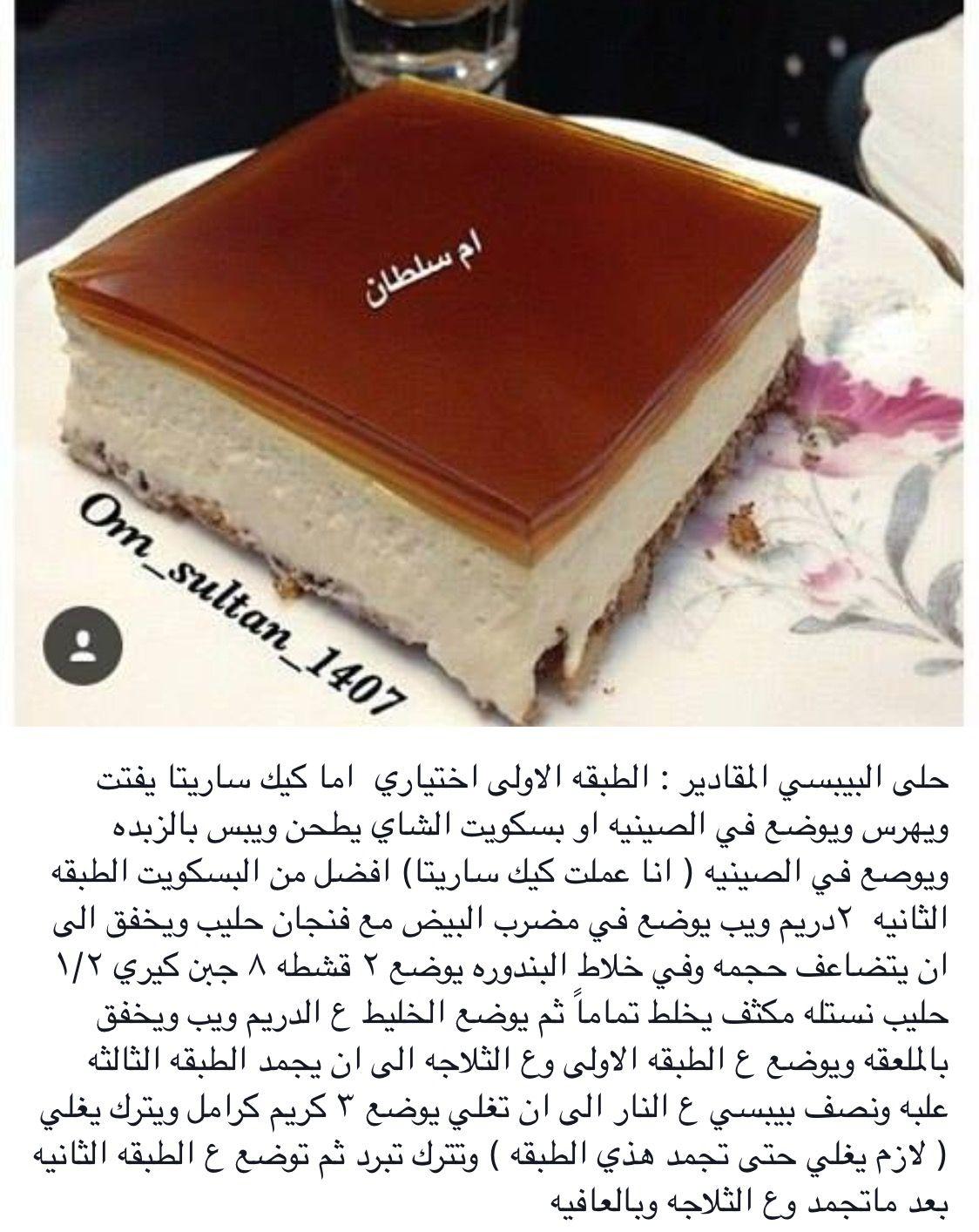 حلى البيبسي Desserts Sweet Layer Cake