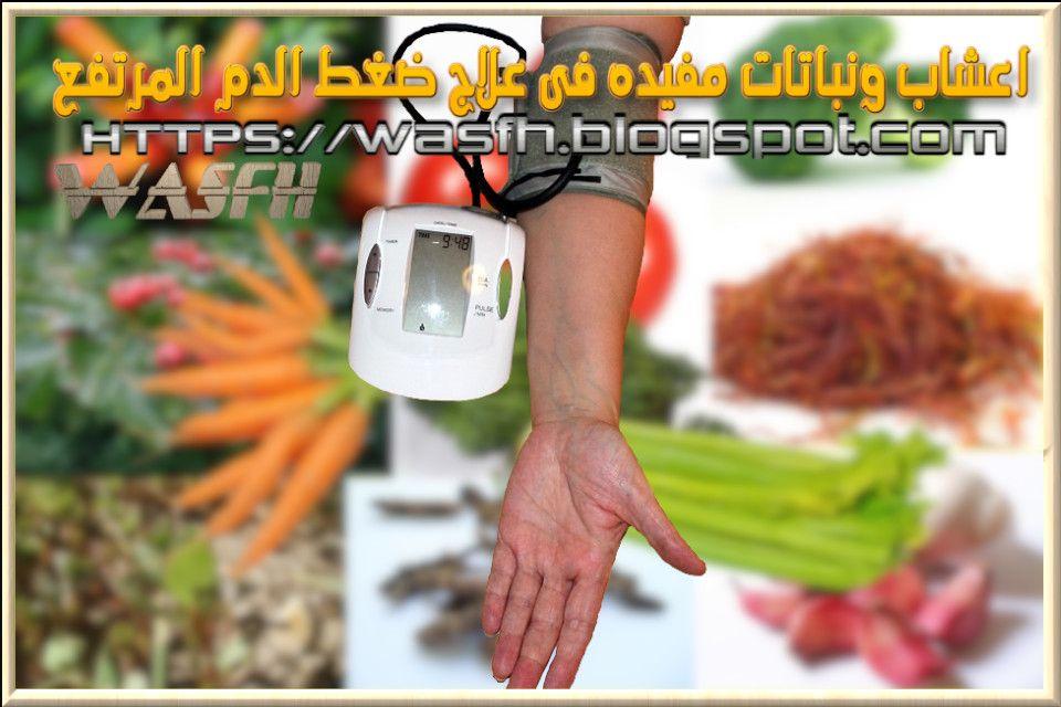 أعشاب ونباتات مفيده فى علاج ضغط الدم المرتفع
