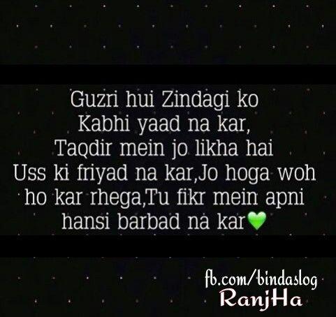 Pin by md mujahid on kirak   Punjabi love quotes, Poetry