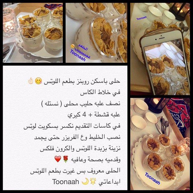 مطبخ المبدعات On Instagram حلا بطعم اللوتس من مبدعتنا تونه ابداع تونه ابداع ابداااع مطبخي مبدعات الطبخ مطبخ المبدعات مطبخ Libyan Food Food Yummy