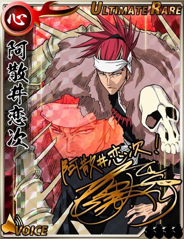 Cards from the Bleach Bankai Battle game | horses,anime ...