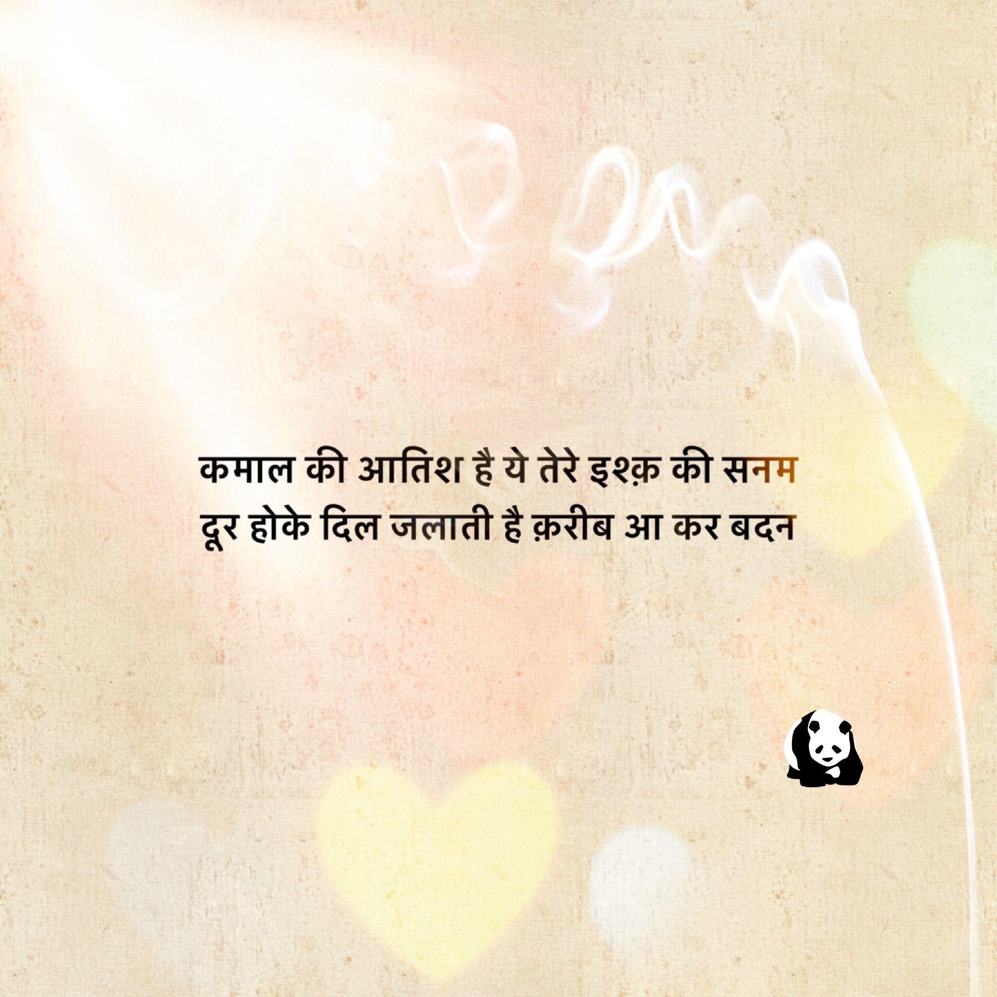 Infinity Quotes Pinraj On Guftguik Lamhe Ki Ik Pal Se  Pinterest