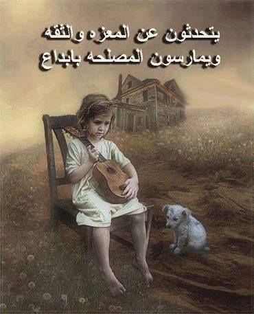 المصلحة Funny Profile Arabic Poetry Painting