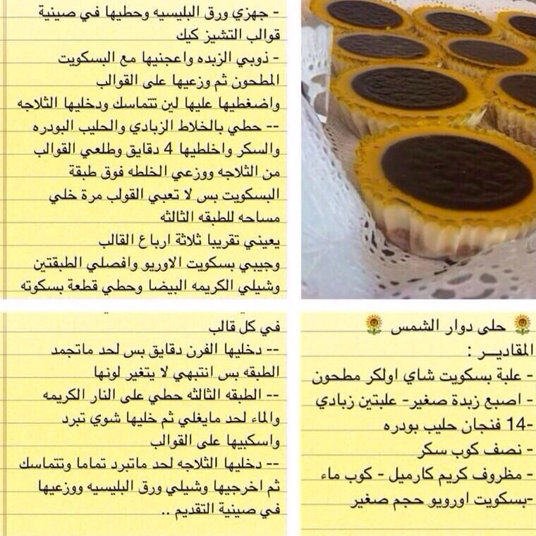 حلا دوار الشمس Desserts Sweet Food