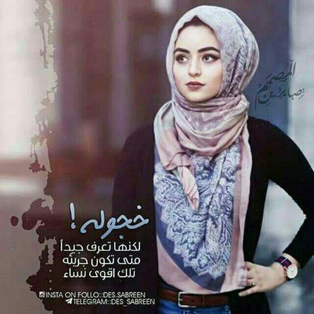 Pin By Zozo On عراقية وافتخر الي ما يعجبة ينتحر Fashion Hijab