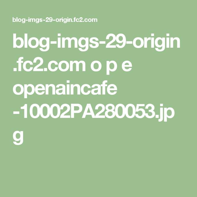 blog-imgs-29-origin.fc2.com o p e openaincafe -10002PA280053.jpg