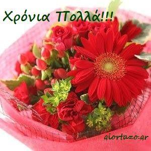 Χρόνια πολλά  Κάρτες ευχών για γιορτή και γενέθλια - Τηλεγράφημα ... 2ea49340a20