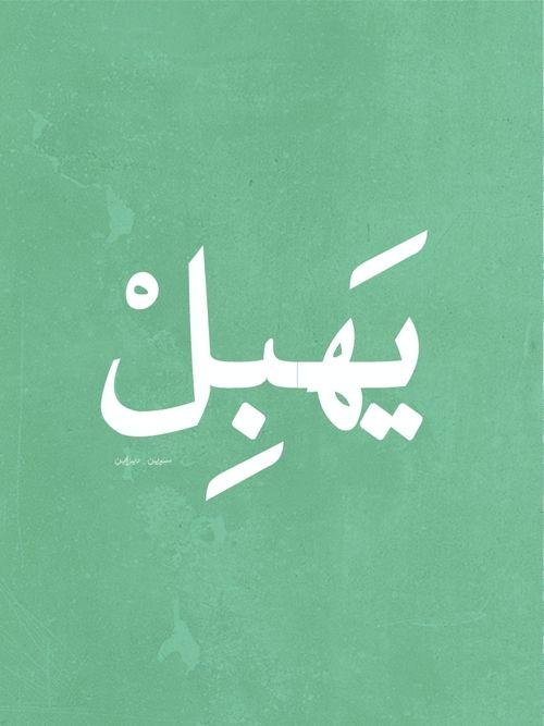 Pin By Marwa Kareem On Arabic Quotes Art Jokes Graffiti Words Iphone Wallpaper Quotes Love