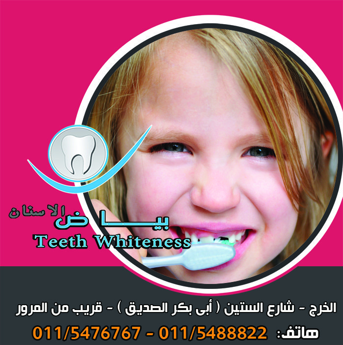 أسباب نزف اللثة والرائحة الغير طيبة من الفم 1 الترسبات الجيرية حيث أنها تحفظ بقايا الطعام فيما بينها وبين اللثة فتكون مكانا منا Teeth Pacifier Children