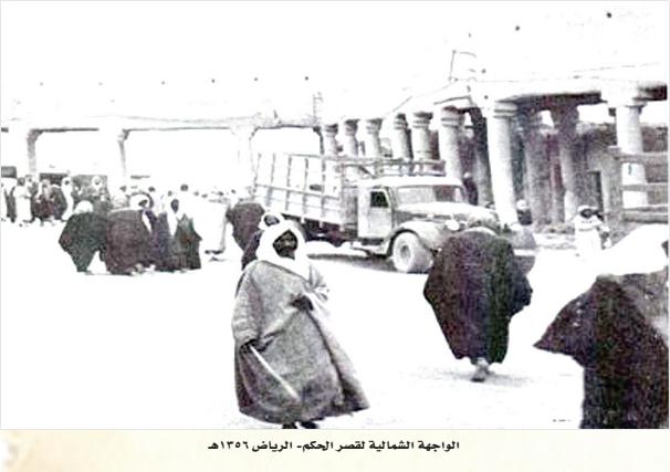الواجهة الشمالية لقصر الحكم الرياض العام 1356هـ صور من التاريخ صحيفة البلاد السعودية جدة الرياض Outdoor Snow
