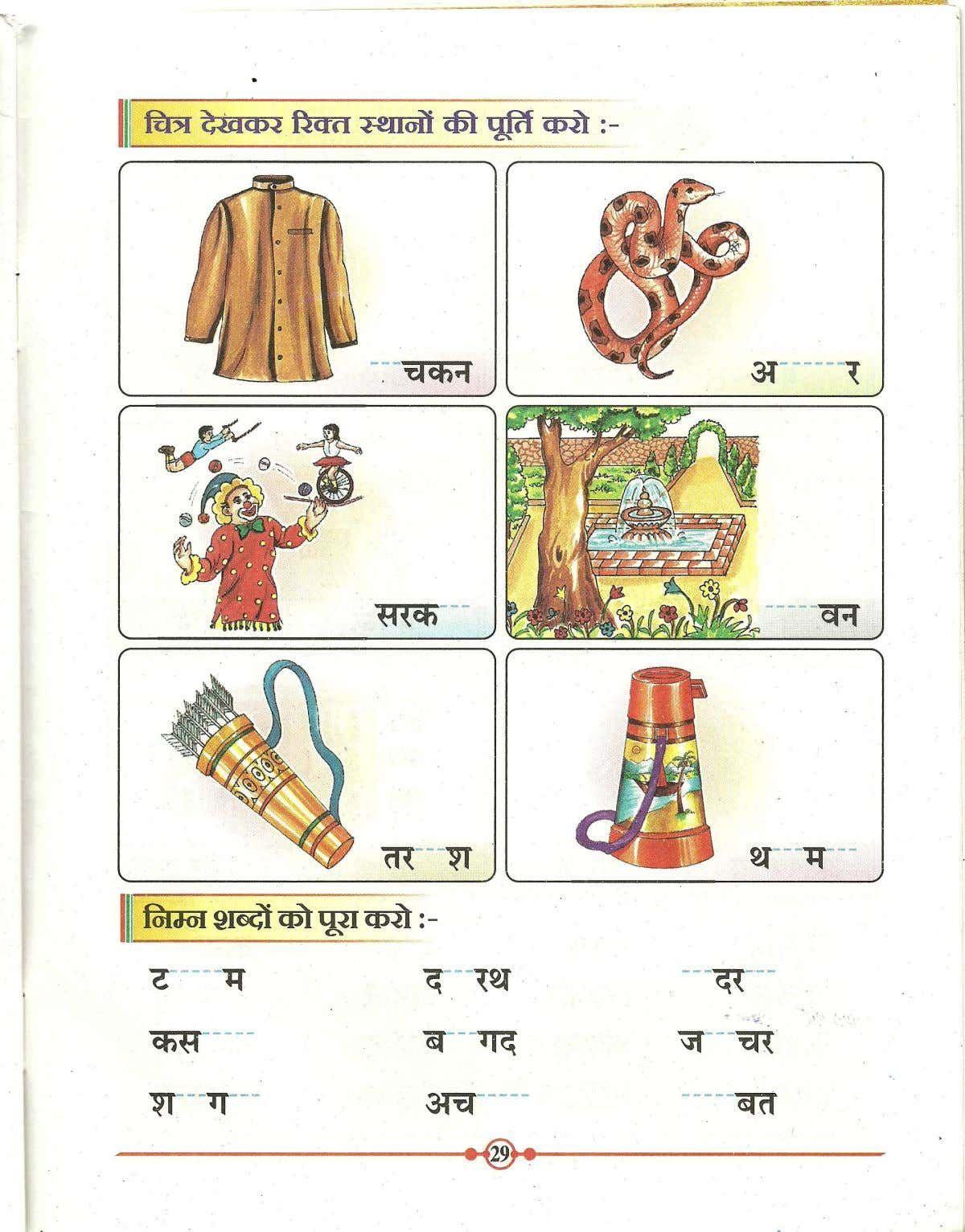 Hindi 4 Kids Alphabet In 2021 Hindi Language Learning Hindi Worksheets Hindi [ 1533 x 1200 Pixel ]