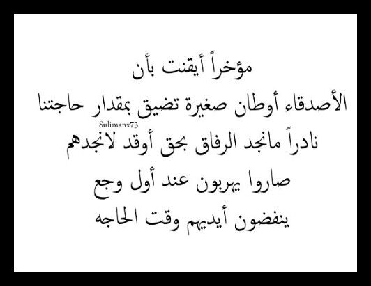 مؤخرآ أيقنت Calligraphy Arabic Calligraphy Arabic