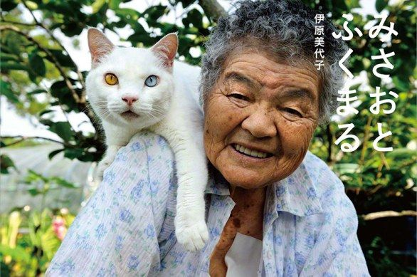 La nonna di Misao Ihara e il gatto Fukumaru