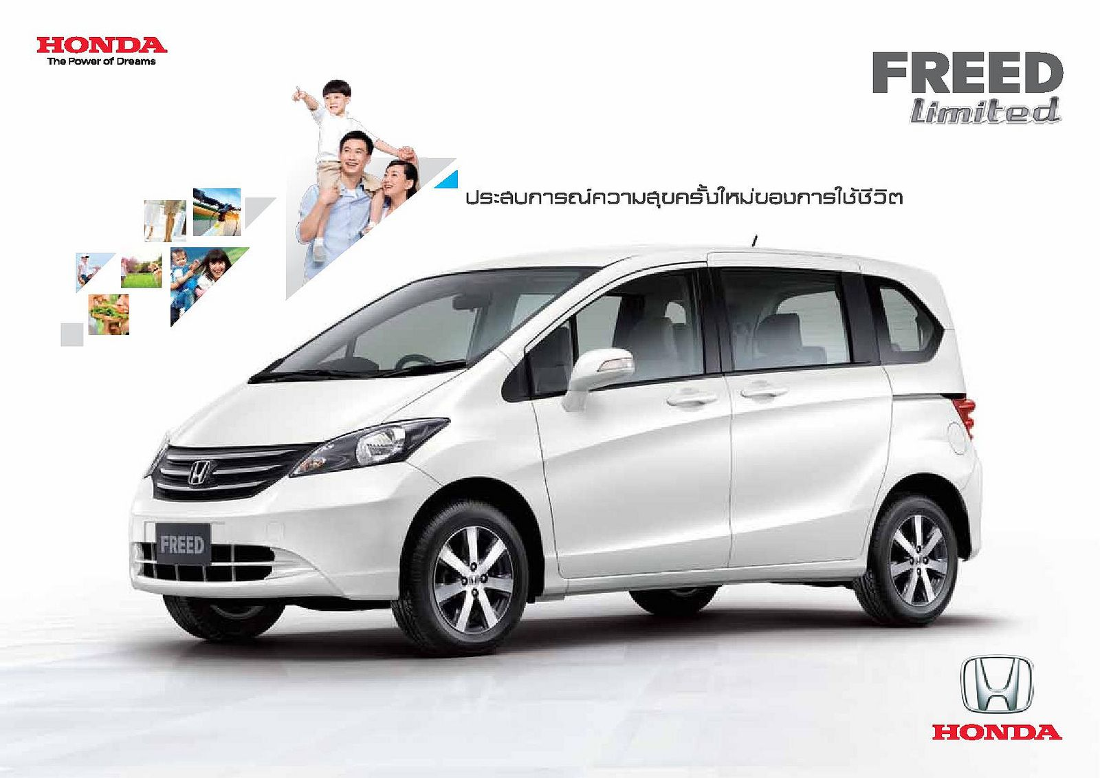 Honda freed limited thailand brochure 2012