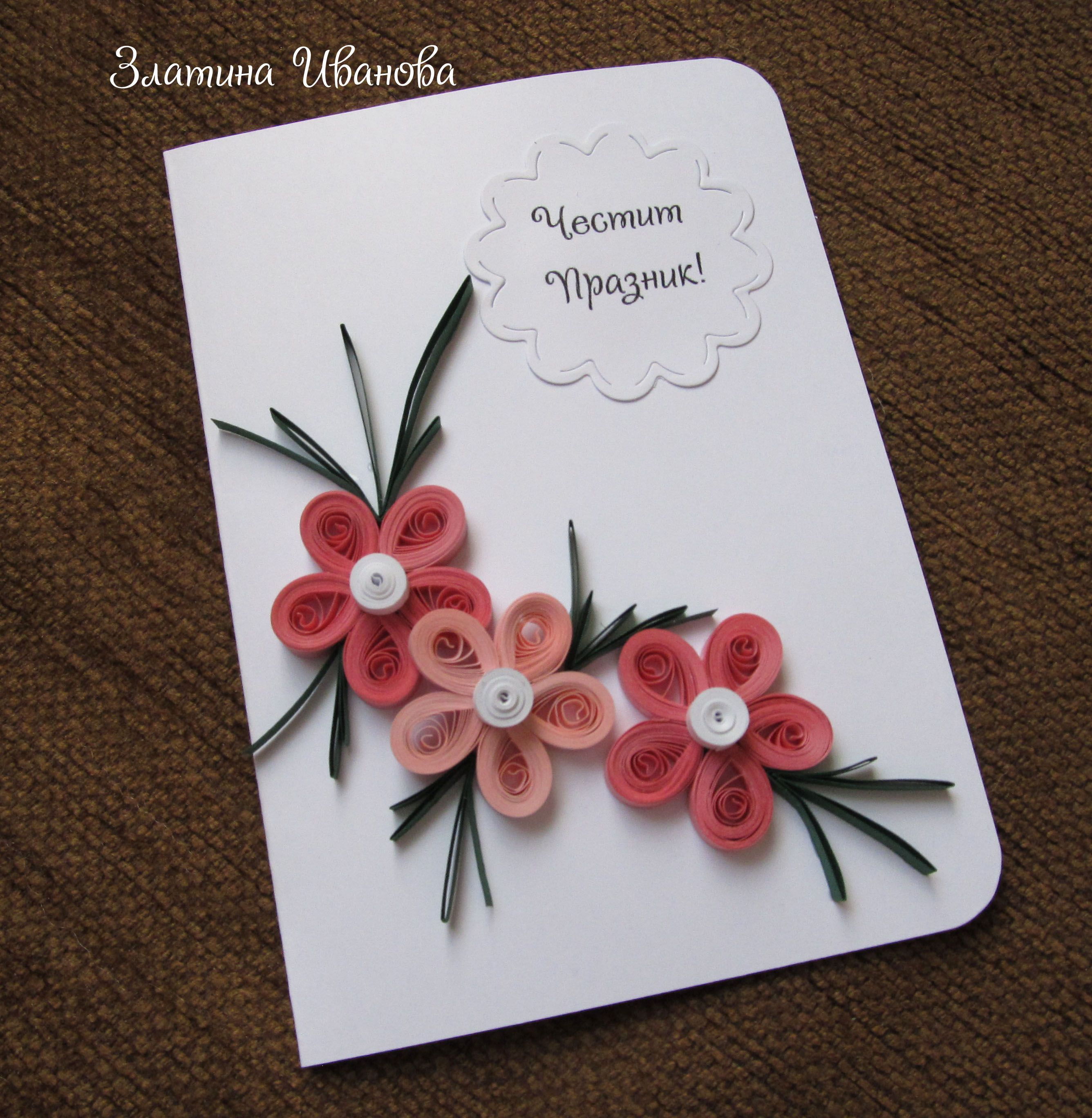 Quilling greeting card | Quill | Pinterest