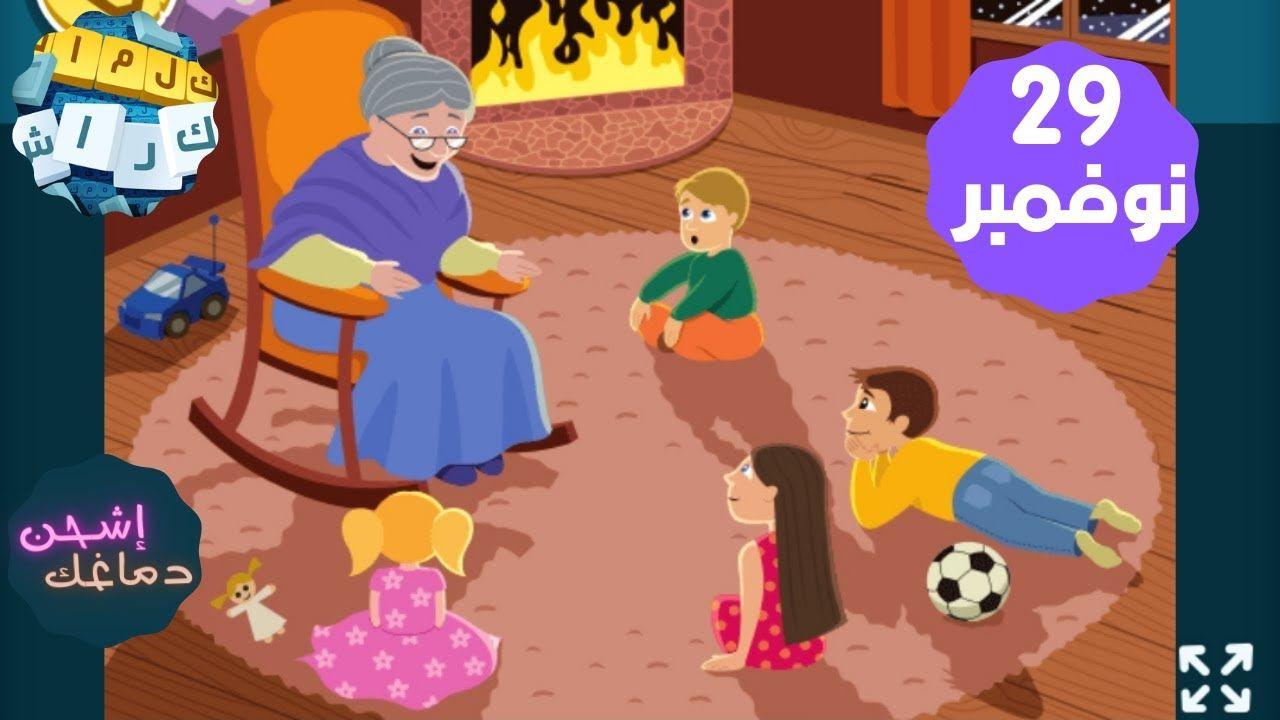 حل لغز الاحد 29 نوفمبر 2020 لغز حكاية قبل النوم كلمات كراش اللغز اليومى Family Guy Character Fictional Characters