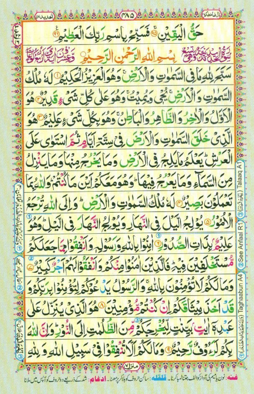 What Does Surah Al Waqiah Mean How To Read Quran Quran Quran Recitation
