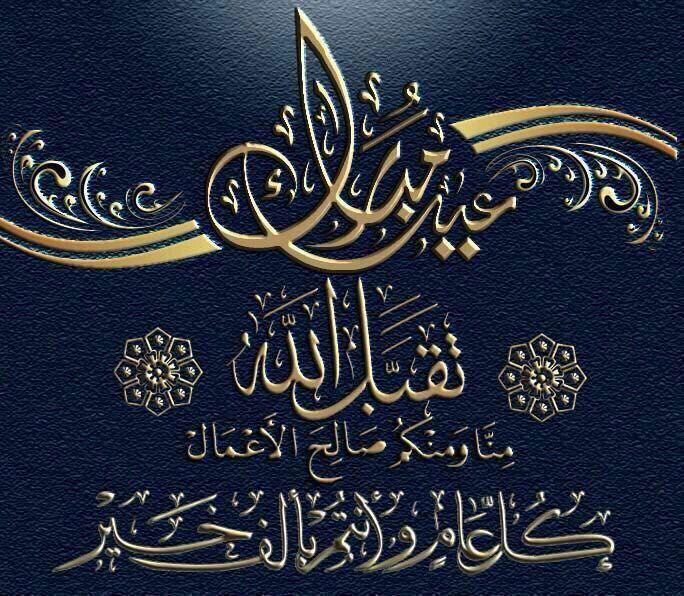 كل عام وانتم بخير عيد سعيد عيد اضحى مبارك عيد ميلاد