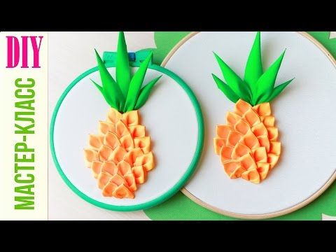 DIY: Piña de cintas de raso / NataliDoma - YouTube