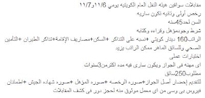 وظائف الخليج ومصر مقابلات سواقين هيئه النقل العام الكويتيه يومي 6 11