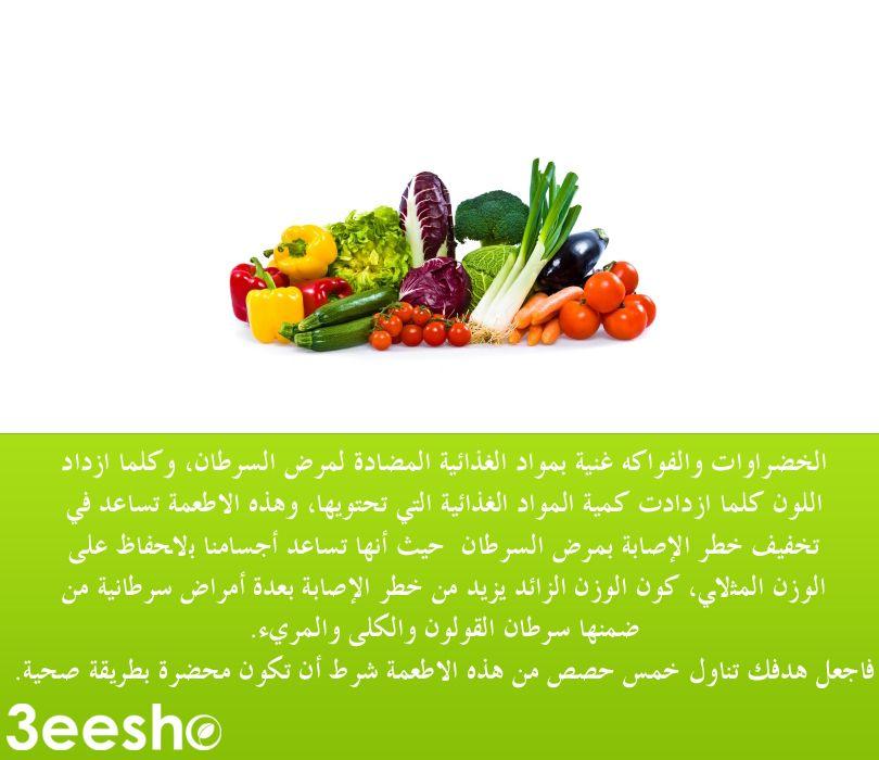 حارب السرطان بتنويع ألوان الطعام وتناول الكثير من الخضروات والفواكه نصيحة من عيشوا كوم Tips