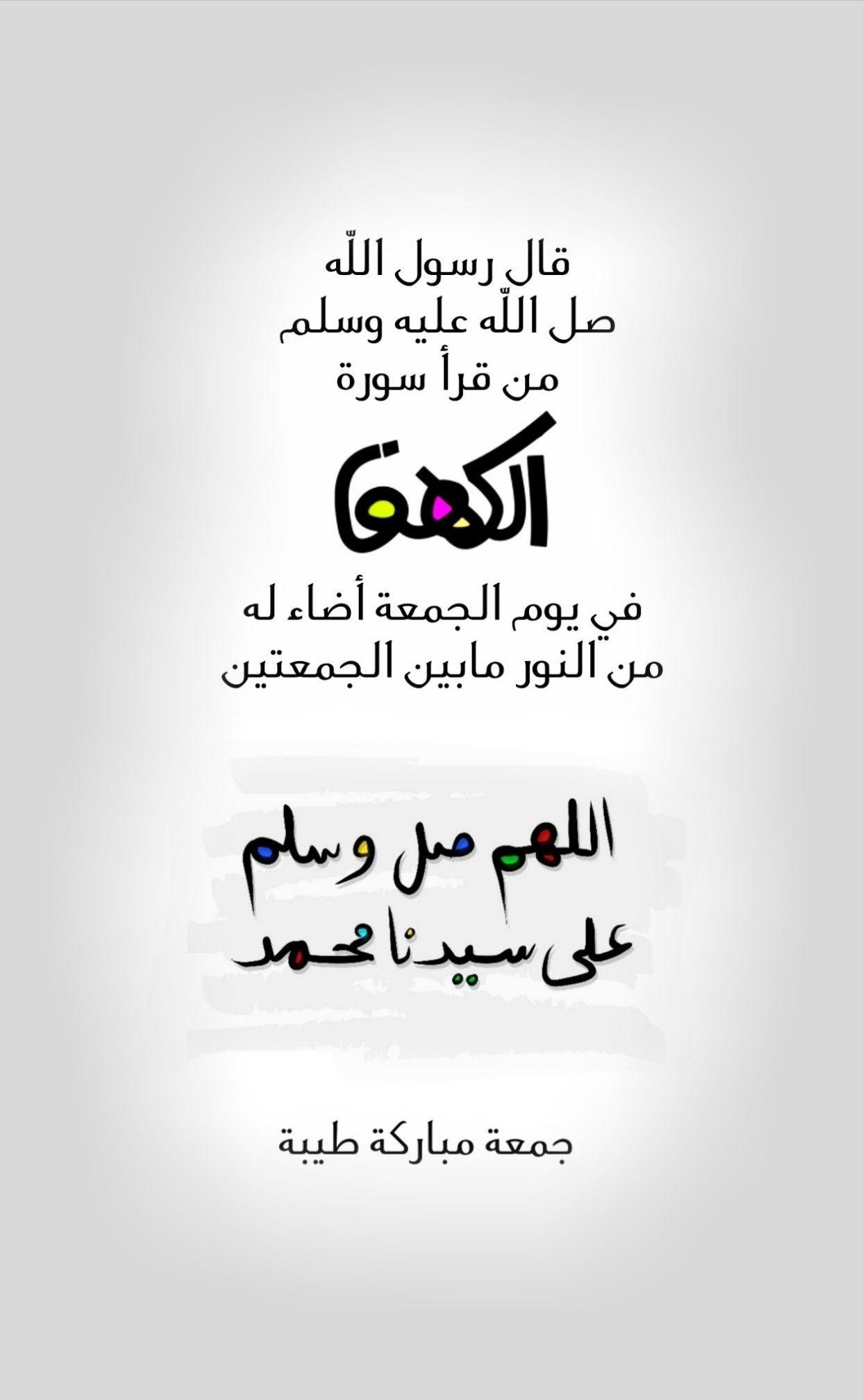 قال رسول الله ﷺ من قرأ سورة الكهف في يوم الجمعة أضاء له من النور ما بين الجمعتين Islamic Inspirational Quotes Quran Quotes Islamic Quotes