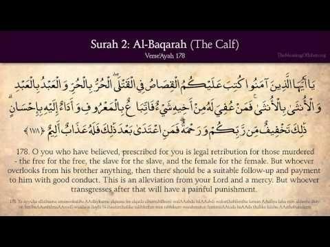 Quran 2 Surah Al Baqara The Calf Complete Arabic And English Translation Hd Quran Recitation Quran Noble Quran