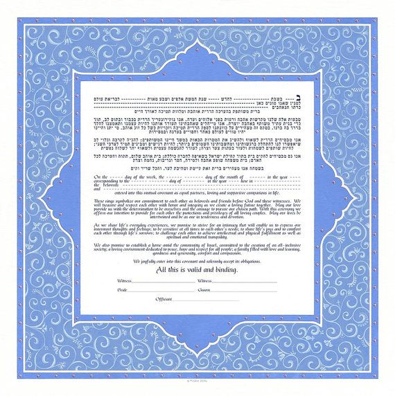 Ketubah Jewish Marriage Contract Modern Watercolor Custom