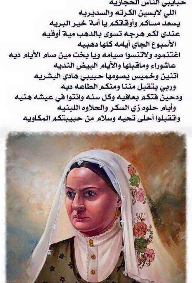 حجازيه مكاويه Arabian Art Mona Lisa Artwork
