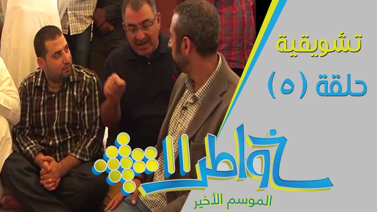 خواطر11 تشويقة الحلقة 5 نختلف ويبقى الود Attributes