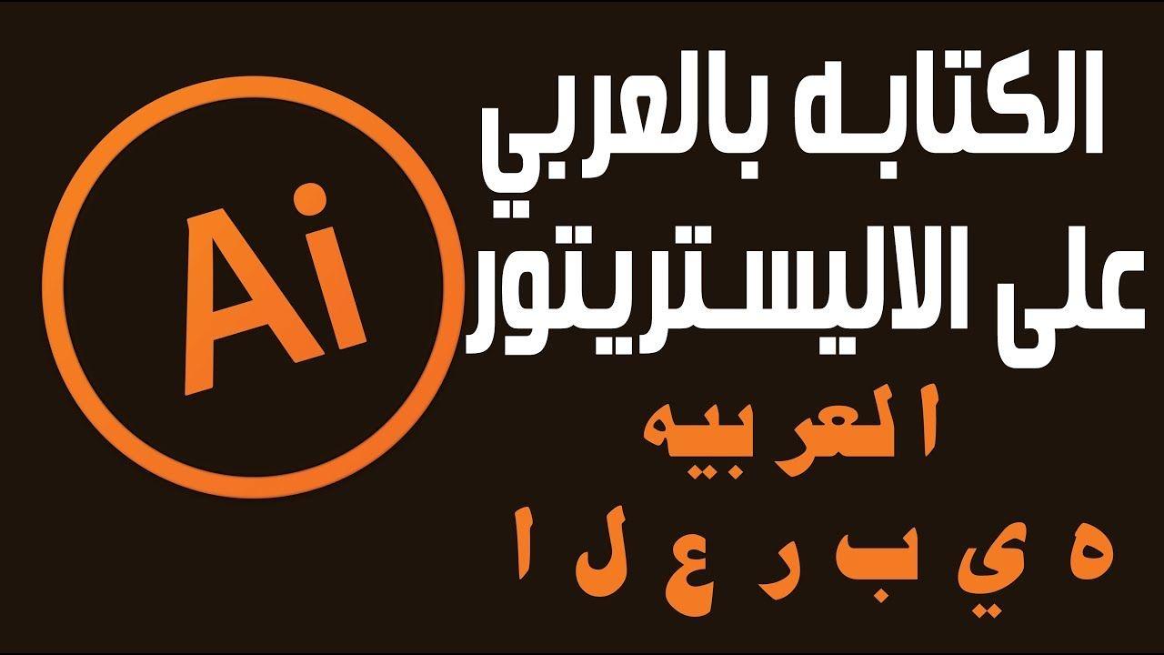 Arabic Problem In Illustrator Cc حل مشكلة اللغة العربية في الاليستريتور Movie Posters Movies Poster