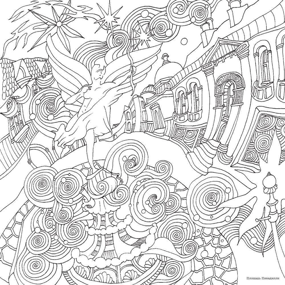 «Магия городов. Медитативная раскраска для взрослых» Лиззи ...