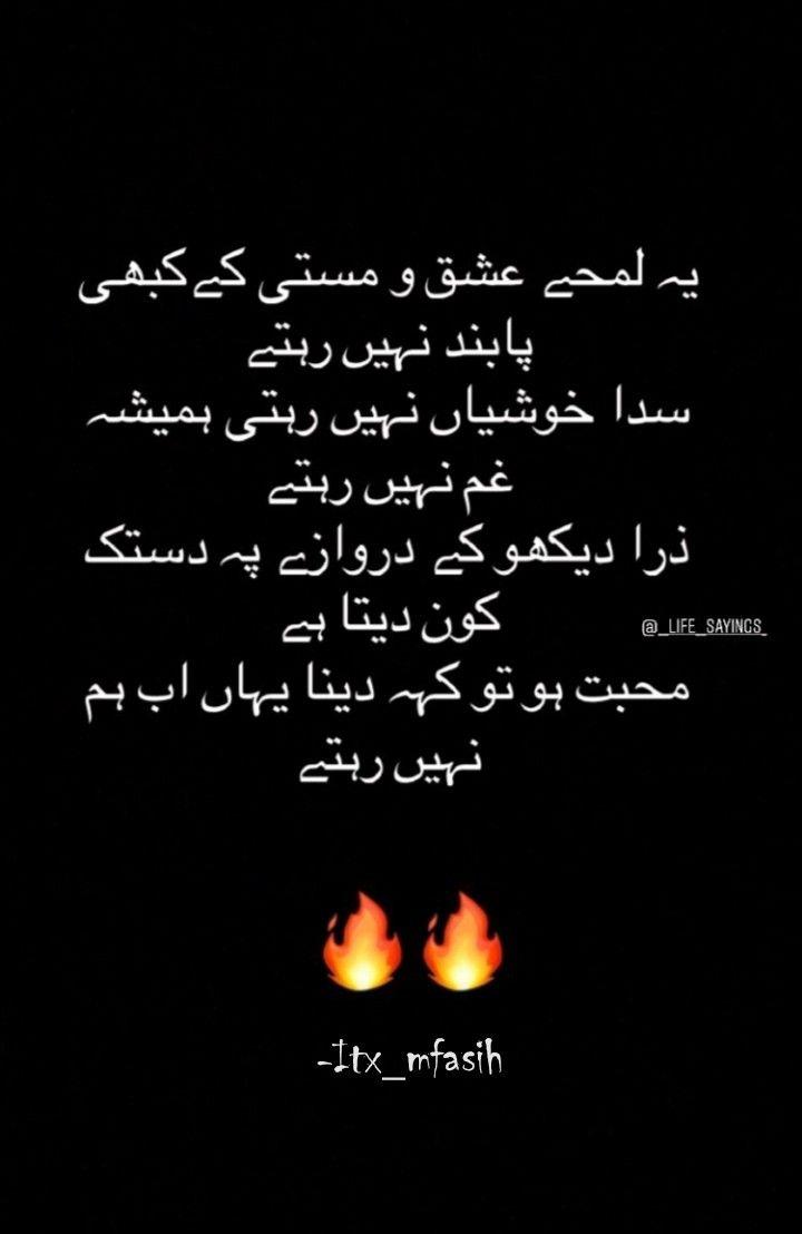 Fasih Love Romantic Poetry Poetry Feelings Urdu Love Words