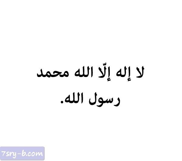 صور لا اله الا الله صور مكتوب عليها لا اله الا الله خلفيات دينية لا اله الا الله Allah Arabic Calligraphy Calligraphy