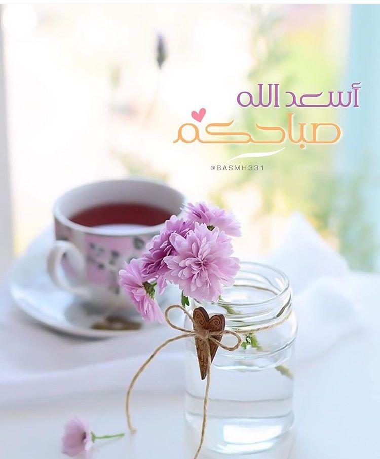 Pin By Doudou On صباحات جديدة ٢ Beautiful Morning Messages Morning Greeting Good Morning Images