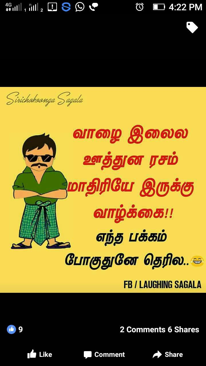 Pin By Jamila Rani On Tamil Quotes Picture Quotes Quotes Love Quotes