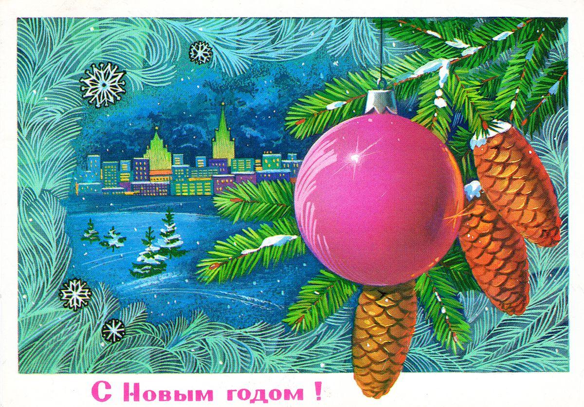 советские открытки с шариками провел беседу даной