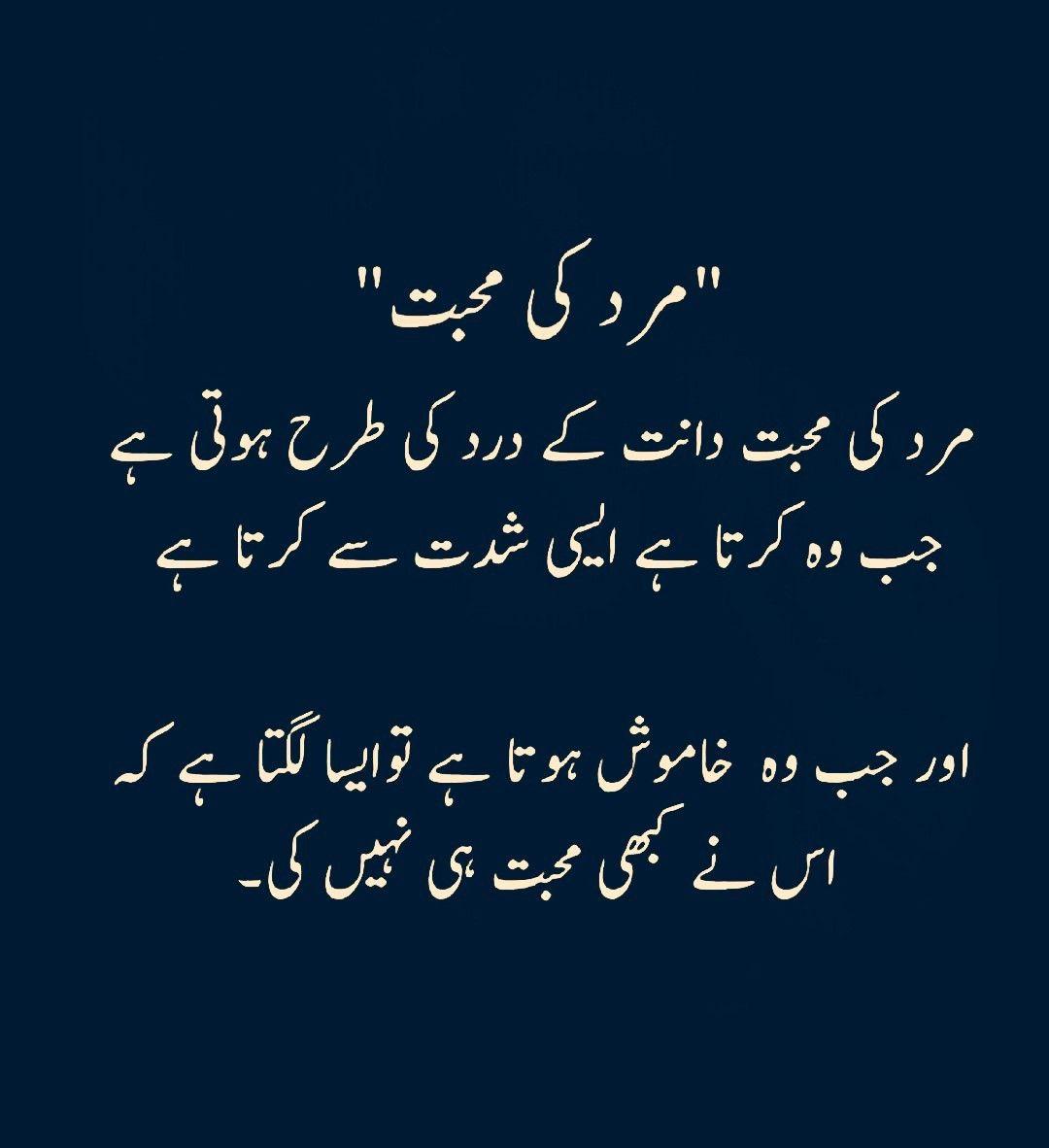 Mard ki Mohabbat.. | Poetry pic, Bano qudsia quotes, Love ...