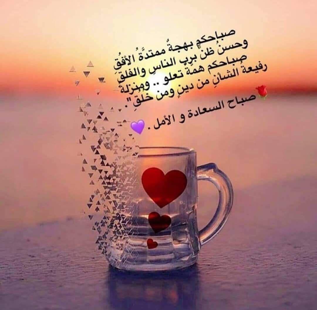 Ayat Murad Adli Kullanicinin صباح الخير Good Morning Panosundaki Pin