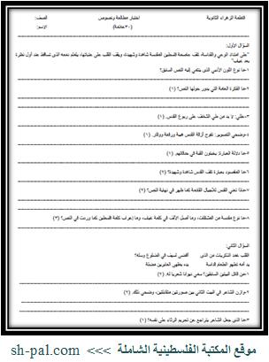 اختبار في درس رام الله الابدال القدس بوصلة للصف الثاني عشر توجيهي Blog Page Blog