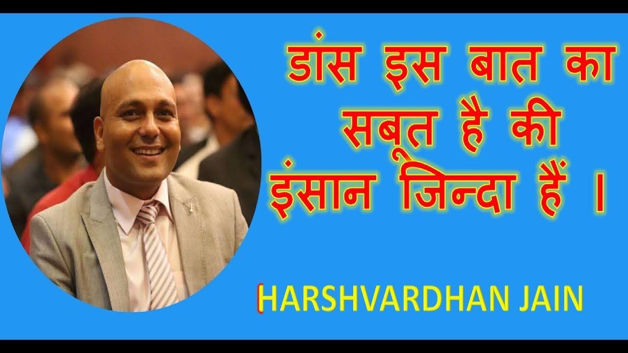 Harshvardhan jain Motivational Speaker DANCE truth