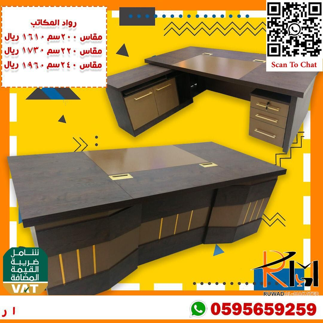 مكتب مودرن دولاب فخم In 2021 Home Decor Desk Home
