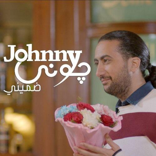 Domeny Johnny ضميني جوني By Johnny Singer 81 On Soundcloud Johnny Singer Soundcloud