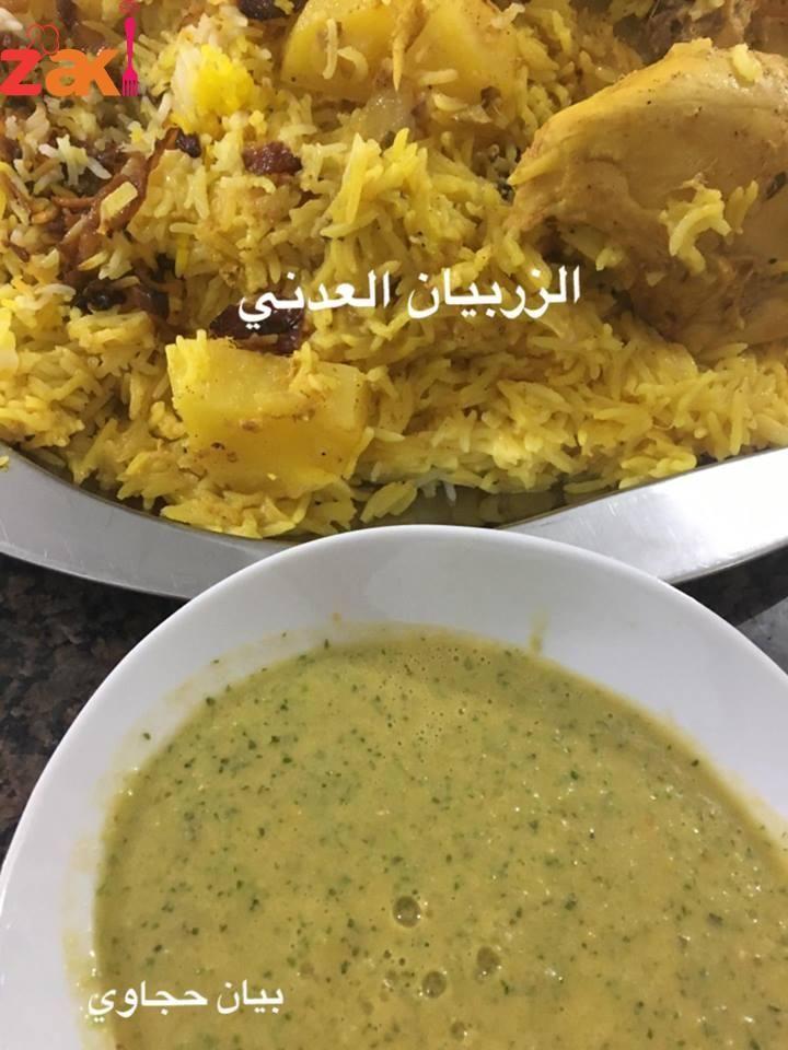 الزربيان العدني مع صوص السحاوق الخاص فيه زاكي Cooking Recipes Main Dishes Cooking