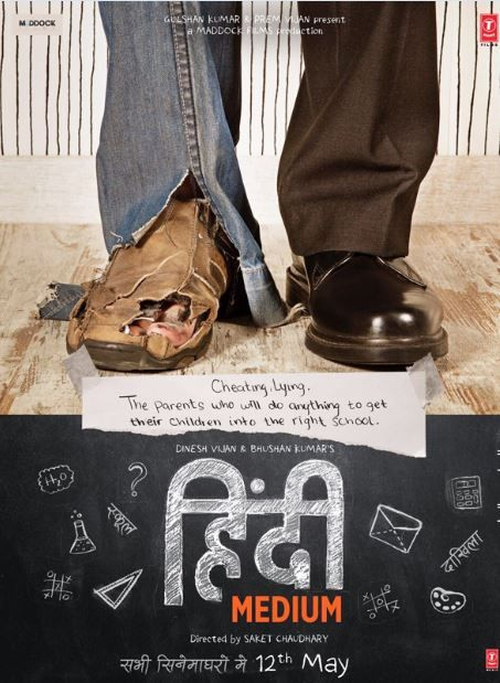 Hindi Medium Movie First Look Poster Images Wallpapers Movie